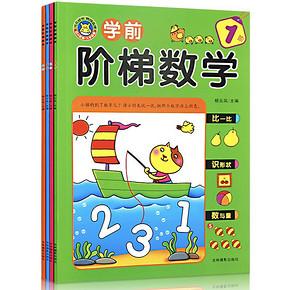 学前 阶梯数学 启蒙早教图书 全4册 拍下15元包邮