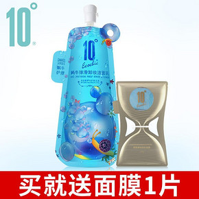 10°ECOCHIC 蜗牛弹滑卸妆洁面乳 100g+送 面膜*1片 14.9元包邮(64.9-50券)
