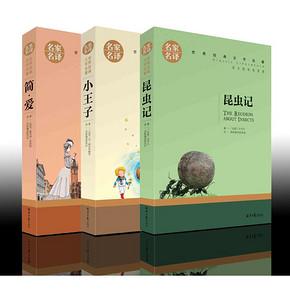 简爱+小王子+昆虫记书籍 拍下7.9元包邮