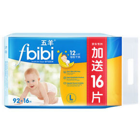 五羊 fbibi智能干爽婴儿纸尿裤大号 L108片 79元