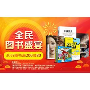 促销活动# 京东 图书专场 低至满230减110