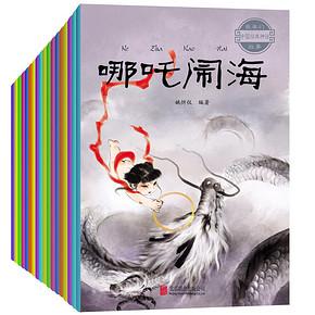 中国古代神话故事书20册 注音版 券后19.8元包邮