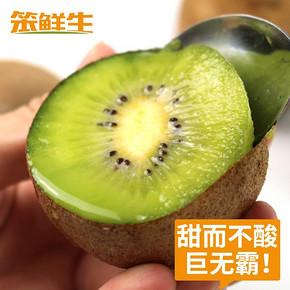笨鲜生 绿心猕猴桃大果 5斤 19.9元包邮(29.9-10券)