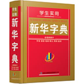2016年新编小学生字典  8.8元包邮