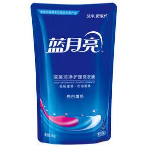 蓝月亮 亮白增艳洗衣液 1kg*2袋 16.9元