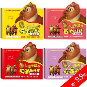 熊出没 幼儿入园准备4册 女孩版 拍下9.9元包邮