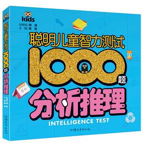 聪明儿童智力测试1000题 拍下8.8元包邮