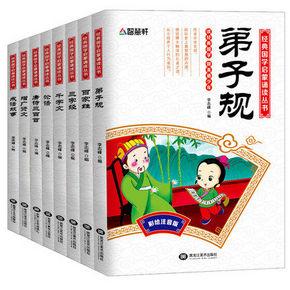 中华经典国学启蒙诵读 全8册 拍下15元包邮