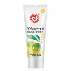 大宝 SOD滋养手霜 60g 4.9元