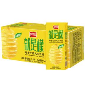 盼盼 就是檬 250ml*24盒 整箱 19.9元