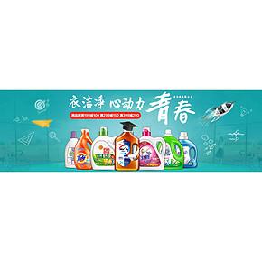 心动青春 # 京东 清洁用品综合专场 跨品牌满199-100/399-200