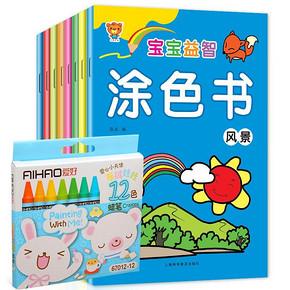 幼儿童学画画书涂色书 8册+送12色蜡笔 拍下9.9元包邮