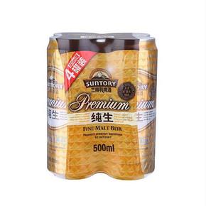 三得利 纯生啤酒 500ml*4罐 折12.87元(双重优惠)