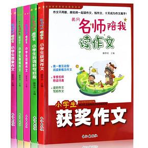 黄冈名师陪我读作文 5册 8元包邮