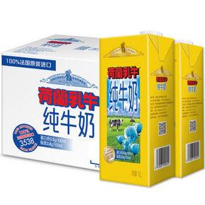 荷兰乳牛 法装进口 全脂纯牛奶 1L*6盒 35.9元