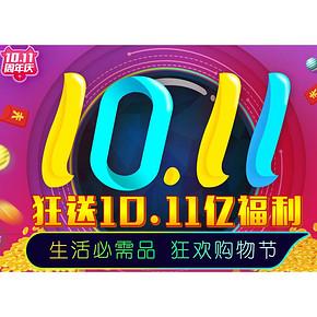 促销活动# 飞牛网 周年庆 生活必需品大狂欢 领券满199减20元/满150减10元