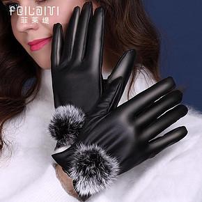 菲莱缇 女士冬季触屏皮手套 券后9.8元包邮