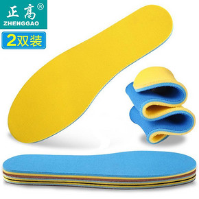 正高 防臭运动鞋垫 2双装 5.9元包邮