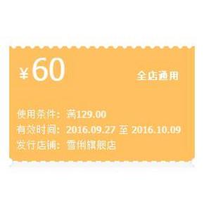 买睡衣啦# 雪俐旗舰店 满129减60现金券 速速领取!