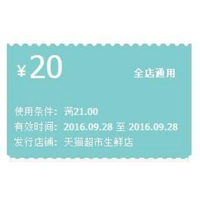 优惠券# 天猫超市 生鲜20元无门槛券 免费领取!