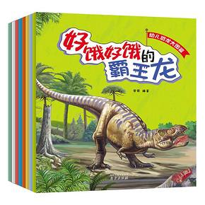 幼儿恐龙大图鉴 全8册 拍下15元包邮