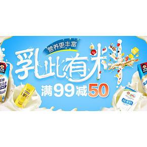 乳此有料# 天猫超市 乳制饮品 满99减50元