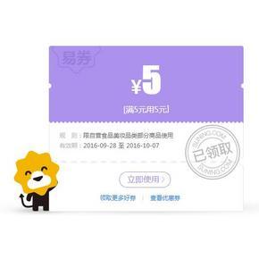 优惠券# 苏宁 超市食品美妆 5元无门槛券 速度领取!