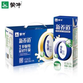 蒙牛 新养道零乳糖低脂型 250ml*12盒 29.9元