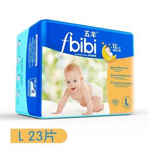 五羊 智能干爽系列婴儿纸尿裤 L23片 19.9元