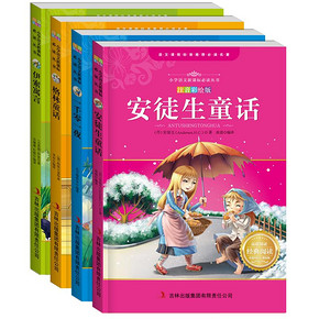 格林童话全集 4册 9.9元包邮