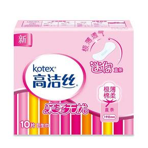 高洁丝 极薄棉柔迷你直条卫生巾 10片 3.9元