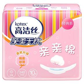 高洁丝 经典系列 亲亲棉丝薄棉柔日用卫生巾 240mm*10片 4.9元