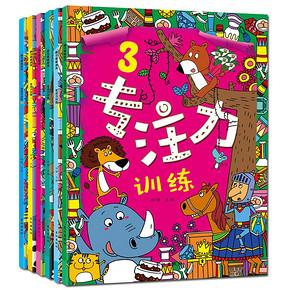 幼儿专注力戏训练彩图绘本 6册 券后9.9元包邮
