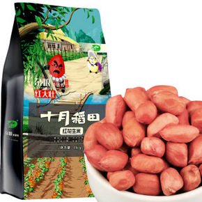 十月稻田 东北红皮花生1kg 19.8元