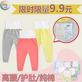 宝宝高腰护肚裤婴儿裤子 9.9元
