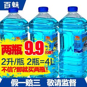2L装玻璃水 6.8元起