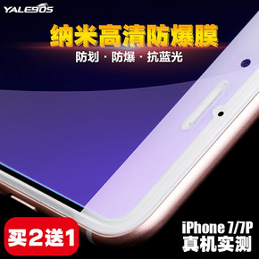 yalebos iphone7钢化膜6plus手机膜 券后1.9元包邮