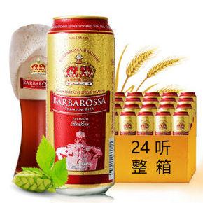德国进口啤酒 凯尔特人红啤酒 500ml*24听 89元