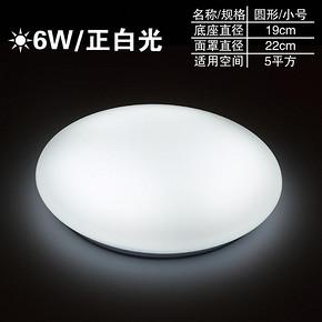宝迪 LED圆形吸顶灯 白光 6W 5元包邮