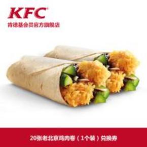 低至10.5元/个# KFC 肯德基 老北京鸡肉卷*20份 210元