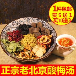 老北京酸梅汤原料包 100g 3.8元包邮