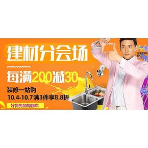 促销活动# 京东 建材家装 每满200-30/3件88折等