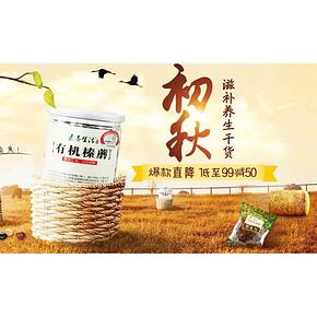 促销活动# 京东南北干货 满3件7折/4件6/低至99-50