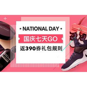促销活动# 网易考拉海购 箱包鞋服等 满99即赠送390元大礼包
