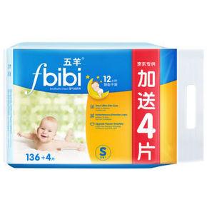 五羊 fbibi智能干爽婴儿纸尿裤 S140片 折66元(199选3件)