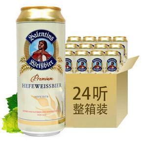 德国进口  爱士堡小麦啤酒 500ml*24听 98元
