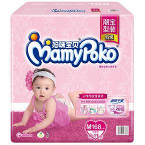 MamyPoko 妈咪宝贝 瞬吸干爽 女婴用纸尿裤 M168片 折152元(2件9折)