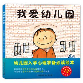 我爱幼儿园 儿童读物 15元包邮