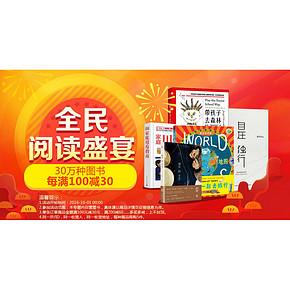全民阅读# 京东 国庆促销盛宴 满100-30/200-60元