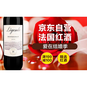 爱在结婚季# 京东 精选法国红酒大放价 满199-100元